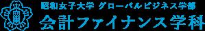 昭和女子大学 グローバルビジネス学部 会計ファイナンス学科